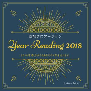 幸運を読む!期間限定『Year Reading 2018』