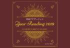 【期間限定】STARナビspecial * Year Reading 2019