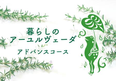 【初開催】暮らしのアーユルヴェーダ アドバンスコース