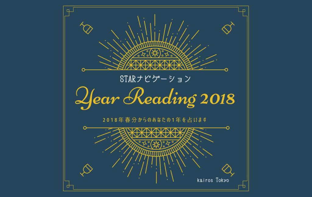 【期間限定】STARナビspecial * Year Reading 2018