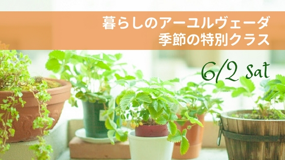 【満員御礼】<季節の特別クラス>暮らしのアーユルヴェーダ・春から梅雨へ