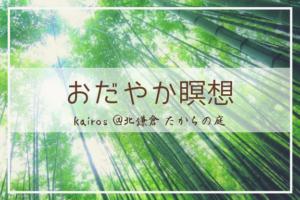 【おだやか瞑想】北鎌倉「たからの庭」クラス