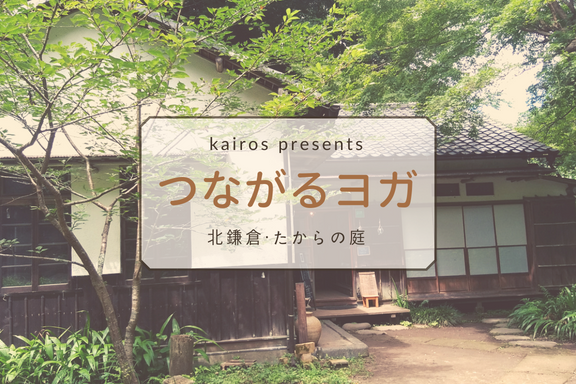 【つながるヨガ】北鎌倉「たからの庭」クラス