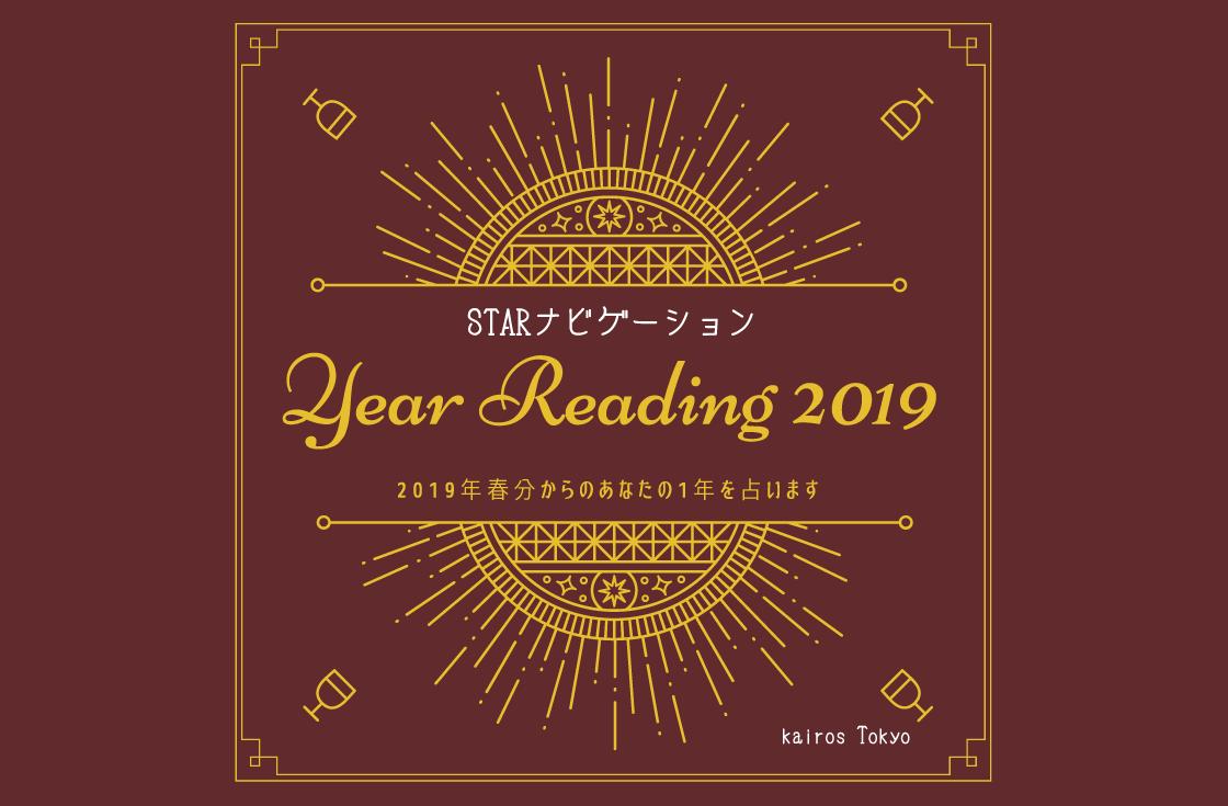 終了しました【期間限定】STARナビspecial * Year Reading 2019