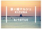 【出店します】6/18・第2回茅ヶ崎マルシェ KIZUNA