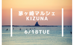 【予約受付中】6/18・第2回茅ヶ崎マルシェ KIZUNA