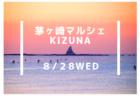 8/28(水)第3回茅ヶ崎マルシェ KIZUNA