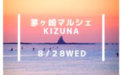 <終了>8/28(水)第3回茅ヶ崎マルシェ KIZUNA