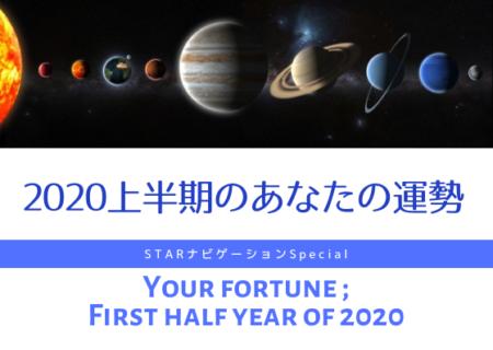 <期間限定>2020年上半期のあなたの運勢