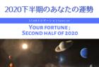 <受付終了>2020年下半期のあなたの運勢