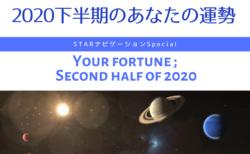 <期間限定>2020年下半期のあなたの運勢