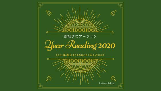 【期間限定】Year Reading 2020