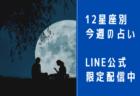 LINE公式限定<今週の占い> 配信中
