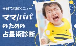 子育てママのための占星術診断☆