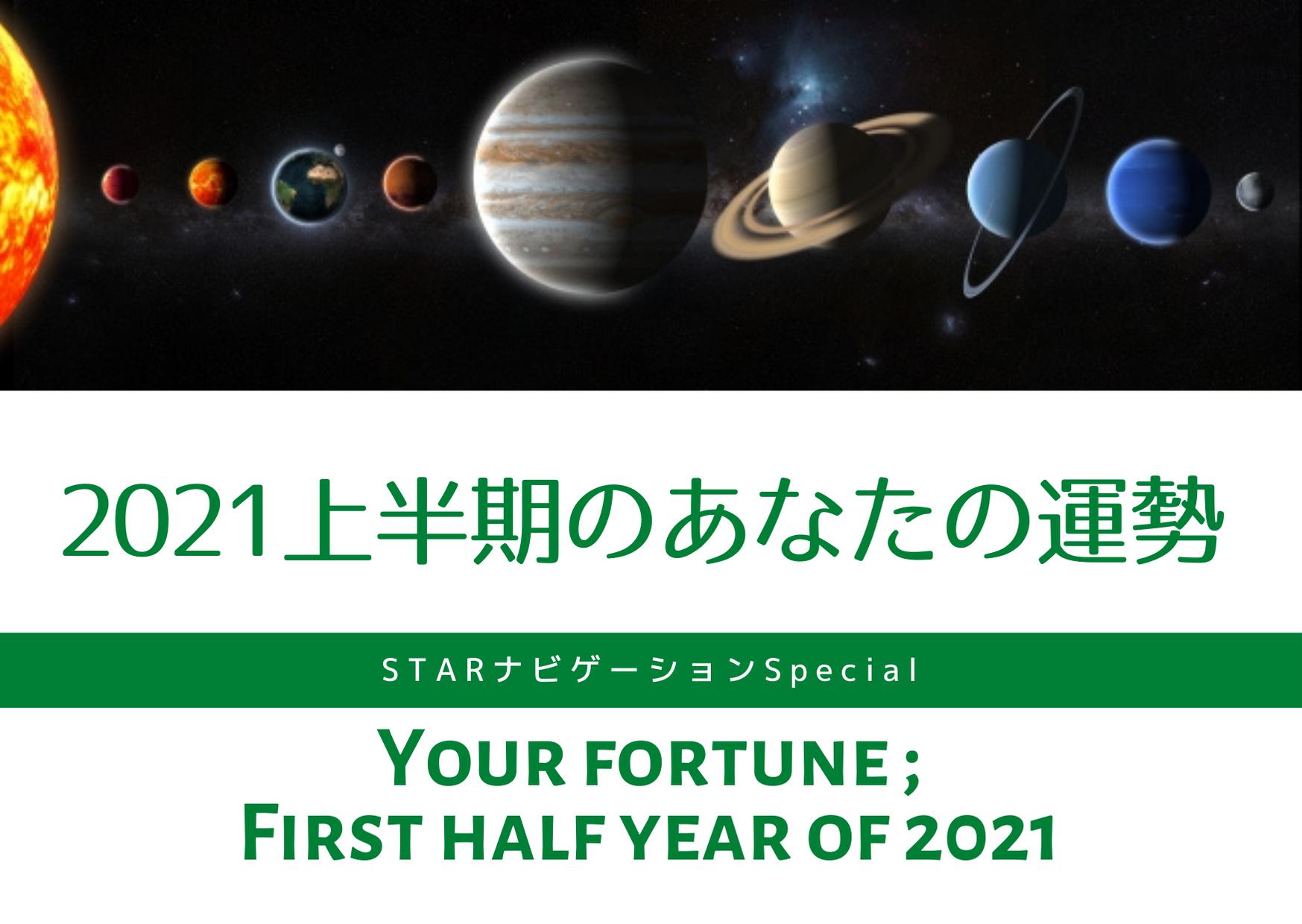 <受付終了>2021年上半期のあなたの運勢