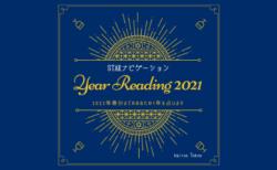 【募集終了】Year Reading 2021