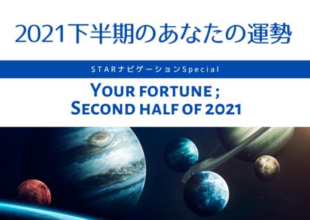 <受付終了>2021年下半期のあなたの運勢