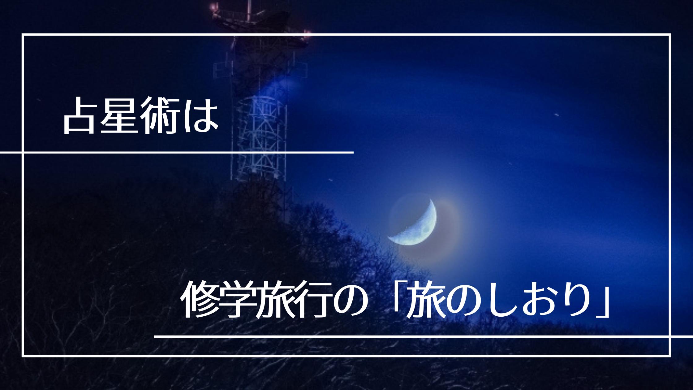 【コラム】占星術は「旅のしおり」