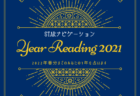 Year Reading 2021受付中