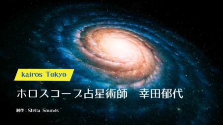 ホロスコープ占星術師 幸田郁代